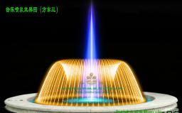 程控喷泉效果图